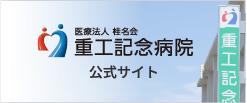 重工記念病院 公式サイト