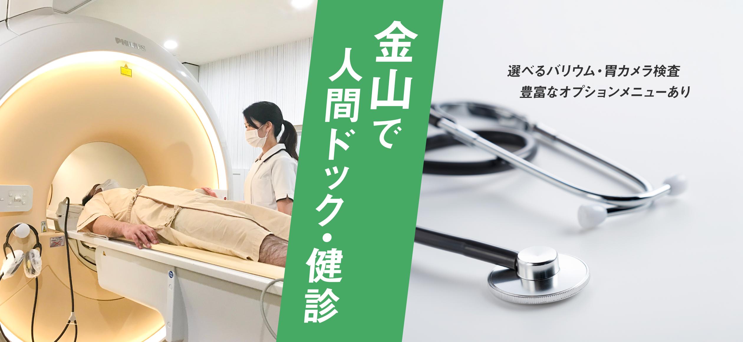 重工記念病院の人間ドック・健康診断メインイメージ