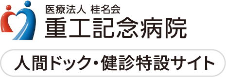 医療法人桂名会 重工記念病院ログマーク