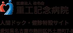 重工記念病院 人間ドック健診特設サイト