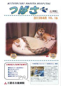 tsubasa_201304のサムネイル