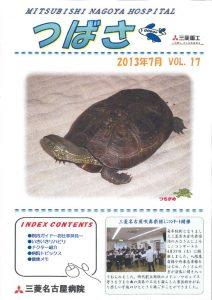 tsubasa_201307のサムネイル