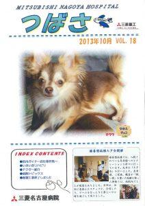 tsubasa_201310のサムネイル