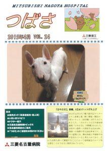 tsubasa_201504のサムネイル