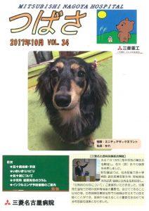 tsubasa_201710のサムネイル